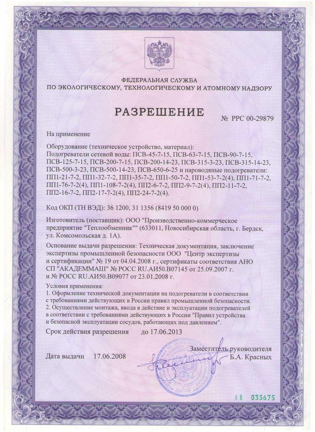 Разрешение на применение теплообменники Пластинчатый теплообменник HISAKA EX-11 Балашиха